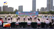 银川市职工工前操比赛落幕-20211003