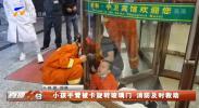 小孩手臂被卡旋转玻璃门 消防及时救助-20211011