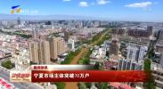 晚间快讯丨宁夏市场主体突破70万户-20211009