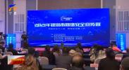 宁夏网络安全宣传周启动-20211012