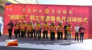 """银川市总工会启动""""迎国庆""""职工普惠服务月活动-20211004"""