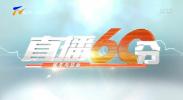 直播60分-20211001