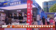 2021宁夏绿色智能家电惠民行动启动-20211001