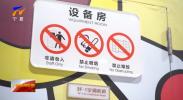 联播快讯丨银川消防救援支队全力做好国庆期间消防安全保卫工作-20211001