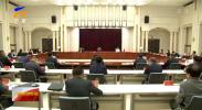 自治区召开全区今冬明春能源保供工作会议-20211012