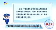 曝光台:宁夏交警曝光9月份全区五类重点违法突出危化品运输企业-20211012