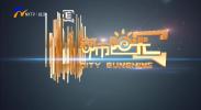 都市阳光-20211010