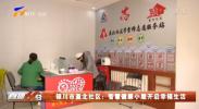 银川市盈北社区:智慧健康小屋开启幸福生活-20211012