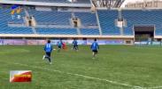 2021第二届宁夏银川沿黄城市足球邀请赛开赛-20211012