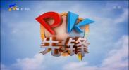 PK先锋-20211005