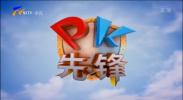 PK先锋-20211012