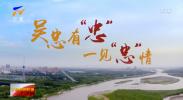 炫彩60秒:黄河明珠 美丽吴忠 旅游胜地 美食家园-20211003