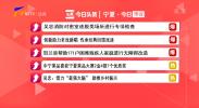 宁夏今日热议-20211012