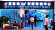 宁夏移动展示前沿5G应用-20211003