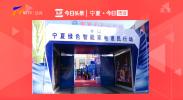 宁夏十大热议-20210930