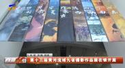 第十三届黄河流域九省摄影作品展在银开展-20211001