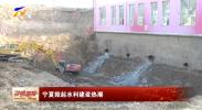 宁夏掀起水利建设热潮-20211009