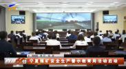 宁夏煤矿安全生产警示教育周活动启动-20211001