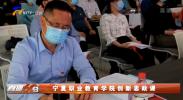 宁夏职业教育学院创新思政课-20211001
