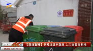 乡村垃圾不落地 上门回收再利用-20211012