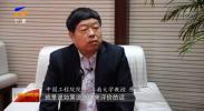 陈坚:技术管理双创新 助推宁夏葡萄及葡萄酒产业高质量发展-20211003