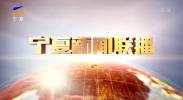 宁夏新闻联播(卫视)-20211006