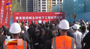 自治区重大项目——建发悠阅城主体地下工程封顶-20211004