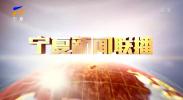 宁夏新闻联播(卫视)-20211007
