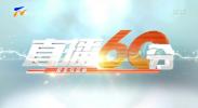 直播60分-20211007