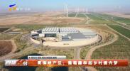 青铜峡产区:葡萄藤串起乡村振兴梦-20211009