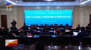 银川市22个重大项目集中签约 总投资193.85亿元-20211012