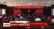 灵武市首个乡镇党校正式成立-20211011
