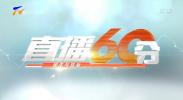 直播60分-20211012