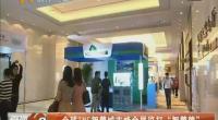 2017全球(银川)智慧城市峰会展览会开幕-2017年9月19日