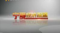 宁夏经济报道-2017年9月19日