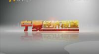 宁夏经济报道-2017年9月18日
