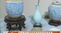 中国陶瓷精品艺术全球巡展在银首展-2017年9月19日