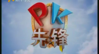 PK先锋-2017年9月19日