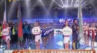 2017亚太大学生五人制足球暨啦啦操锦标赛灵武开赛-2017年9月19日