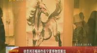 徐悲鸿百幅画作在宁夏博物馆展出-2017年9月19日