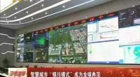 """智慧城市""""银川模式""""成为全球典范-2017年9月23日"""