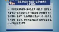 国家发改委公布全国15起乱收费案件 宁夏有两起-2017年9月19日