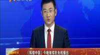 《辉煌中国》今晚继续在央视播出-2017年9月21日