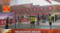 宁夏区直机关举办职工球类运动会-2017年9月19日