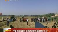 宁夏主粮作物玉米耕种收实现高机械化水平-2017年9月21日