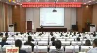 宁夏区级行政事业单位和驻宁国有企业消防安全专题培训班在银举办-2017年9月23日