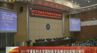 2017宁夏医科大学国际医学高峰论坛在银川举行-2017年9月19日