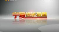 宁夏经济报道-2017年9月20日