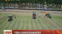 宁夏60%饲草将实现机械收获青贮-2017年9月19日