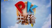 PK先锋-2017年11月21日